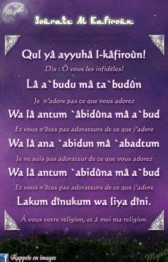 Sourate At Takathur (102) | Verset coranique, Coran, Sourate