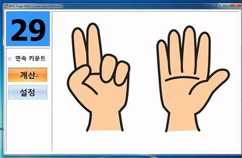 How to use finger math (avec images) | Cm1