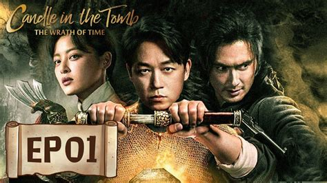 Candle In The Tomb: The Wrath Of Time 01(Pan Yueming,Gao